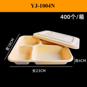 Wheat Straw Fiber Takeout Container 4-Compartment 1100ML with Paper Cover (Pack of 400 sets)